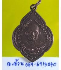 เหรียญ หลวงพ่อฤทธิ์ วัดพรหมสุรินทร์ ปี 2515 /6975