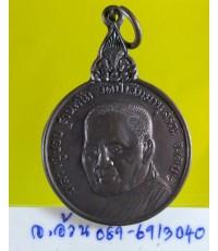เหรียญ หลวงปู่ชอบ ฐานสโม รุ่น เมตตา 77 ปี 2520 /6979