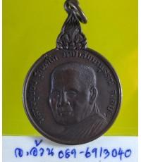 เหรียญ หลวงปู่ชอบ ฐานสโม รุ่น เมตตา 77 ปี 2520 /6981
