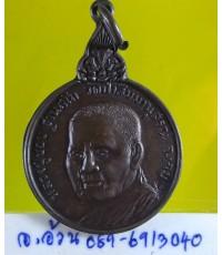 เหรียญ หลวงปู่ชอบ ฐานสโม รุ่น เมตตา 77 ปี 2520 /6983