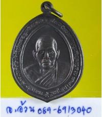เหรียญ เหรียญ หลวงพ่อสรวล วัดชัยชุมพล ทุ่งสง /7637