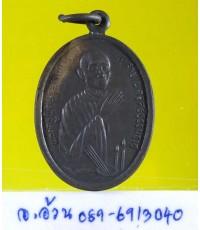 เหรียญ ใหว้ข้าง หลวงพ่อคล้าย วัดสวนขัน /7646