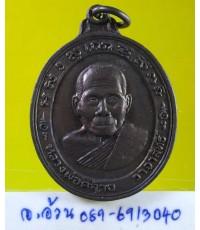 เหรียญ หลวงพ่อคล้าย วัดสวนขัน หลังยันต์ /7654