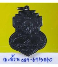 เหรียญพระสุธรรมวุฒาจารย์ วัดใหญ่ชัยมงคล อ.เมือง จ.นครศรีธรรมราช ปี 2503 /7658
