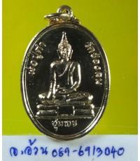 เหรียญ หลวงปู่ดำ วัดช่องลม ชุมพร /7664