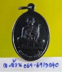เหรียญ หลวงพ่อคูณ รุ่น คูณ 84 /7707