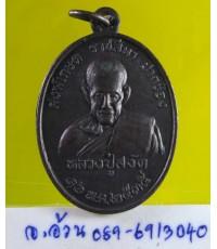 เหรียญ หลวงปู่สงัด สงฆ์เกษตร นครราชสีมา /7708