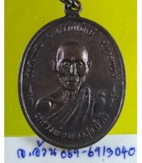 เหรียญ หลวงปู่ทองสุข วัดอัมพวัน นครพนม ปี 2521 /7710