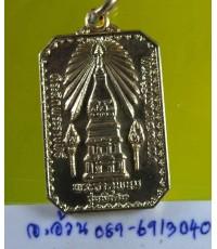 เหรียญ พระธาตุพนม ยันต์มหาลาภ ปี 2520 /7714
