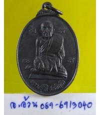 เหรียญ หลวงปู่โม้ วัดหนองหว้า อ.คง นครราชสีมา /7716
