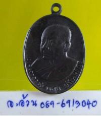 เหรียญ หลวงปู่หลุย วัดถ้ำผาปิ้ง รุ่น อายุ 84 /7717