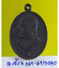 เหรียญ หลวงพ่อเคน วัดใต้วิใลธรรม ร้อยเอ็ด /7724