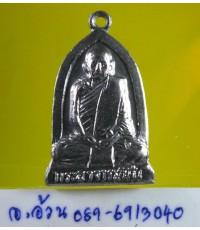 เหรียญ หลวงปู่มั่น วัดป่าสุทธาวาส /7733
