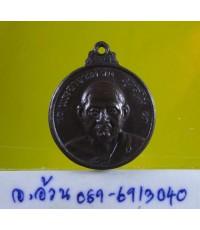เหรียญ พระอาจารย์วัน วัดถ้ำอภัยดำรงธรรม นิรันตราย  ปี2518 /7735