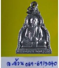 เหรียญ หลวงพ่อผาง หลังเจดีย์ ปี 2519 /7749