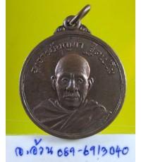 เหรียญ พระอาจารย์บุญมา วัดศิริสารวัน ปี 2513 /7757