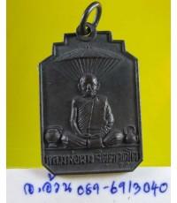เหรียญ หลวงพ่อผาง วัดอุดมคงคาคีรีเขต ปักกรด กันผี /7758