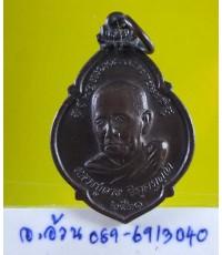 เหรียญ หลวงพ่อผาง วัดอุดมคงคาคีรีเขต ปี 2521 /7763