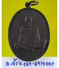 เหรียญ หลวงพ่อสงฆ์ วัดเจ้าฟ้าศาลาลอย ปี 2520 /7769