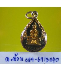 เหรียญ หลวงพ่อโสธร รศ 200 /7790