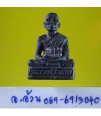 รูปหล่อ หลวงปู่สอน วัดปางแจ้ง นครราชสีมา 7797