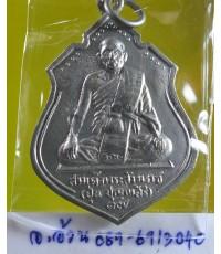 เหรียญ สมเด็จพระสังฆราชป๋า ออกที่ วัดพรหมจริยาวาส ปี 2516 /7819