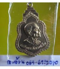 เหรียญ สมเด็จพระสังฆราชป๋า สมาคมสุพรรณ ปี 2516 /7830