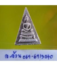 สมเด็จนครหลวง พิมพ์เล็ก วัดโพธิ์ท่าเตียน สมเด็จป๋าสร้าง ปี 2515  /7857