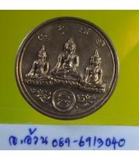 เหรียญ อู่ แสน สุข /7865