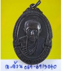 เหรียญ หลวงปู่ ครูบาธรรมชัย รุ่นทูลเกล้า วัดทุ่งหลวง แม่แตง เชียงใหม่/7902