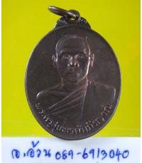 เหรียญ พระสุนทรคัมภีรญาณ วัดพระธาตุดอยน้อย จอมทอง เชียงใหม่ /7910