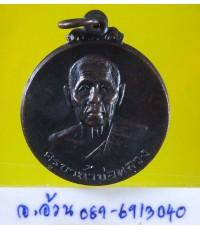 เหรียญ ครูบาน้ำบ่อหลวง วัดน้ำบ่อหลวง เชียงใหม่ /7919