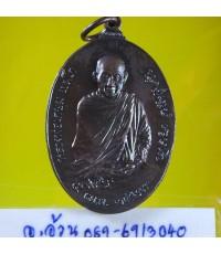 เหรียญ หลวงพ่อเกษม เขมโก หลัง ภปร สร้าง ปี 2523 พิธีใหญ่ /7944