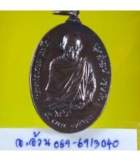 เหรียญ หลวงพ่อเกษม เขมโก หลัง ภปร สร้าง ปี 2523 พิธีใหญ่ /7948