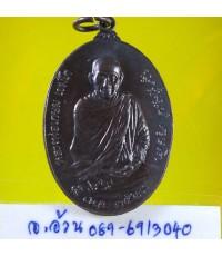 เหรียญ หลวงพ่อเกษม เขมโก หลัง ภปร สร้าง ปี 2523 พิธีใหญ่ /7949