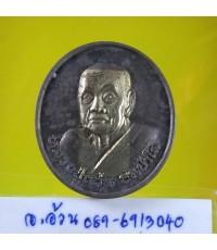 เหรียญ หลวงปู่แว่น วัดถ้ำพระสบาย ลำปาง /7968