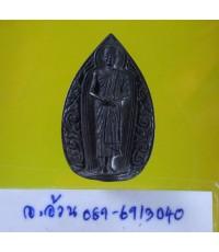 เหรียญ หล่อ หลวงพ่อเกษม เขมโก ปี 2532  /7975