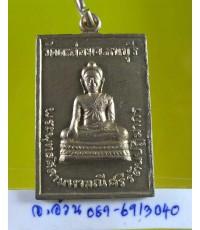 เหรียญ พระพุทธ วัดตะล่อม ฝั่งธน ปี 2516 /8109