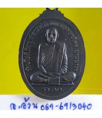เหรียญ หลวงพ่อขาว รุ่น 1  วัดจันทร์นอก ปี 2520 /8112