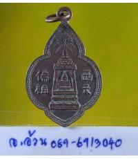 เหรียญ พระพุทธบาท วัดอนงคาราม ปี 2498 /8124