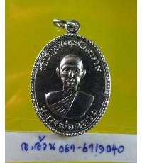 เหรียญ หลวงพ่อฉลวย วัดปัญจมิตร  / 8273