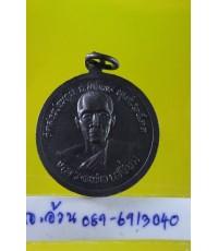 เหรียญ หลวงพ่อเสงี่ยม วัดสระปทุม พิจิตร /7992