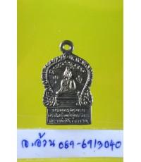 เหรียญ พระแท่นศิลาอาสน์ /7993