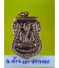 เหรียญ หลวงปู่ทวด รุ่น ศรัทธาบารมี ปี 2557 /8313