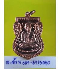 เหรียญ หลวงปู่ทวด รุ่น ศรัทธาบารมี ปี 2557 /8314