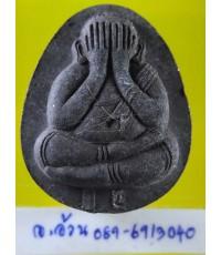 เหรียญ พระปิดตา มีเกษา หลวงปู่หงษ์ วัดเพชรบุรี รุ่นเพิ่มทรัพย์ /8319