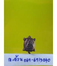 เหรียญ เต่าจิ๋ว หลวงปู่หงษ์ วัดเพชรบุรี รุ่นเพิ่มทรัพย์ /8320