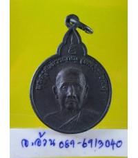 เหรียญ หลวงพ่อสิม รุ่นสร้างโบสถ วัดศรีปิงชัย /8328