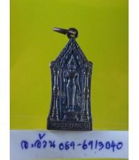 เหรียญ พระร่วงโรจนฤทธิ์ วัดพระปฐมเจดีย์ /8330
