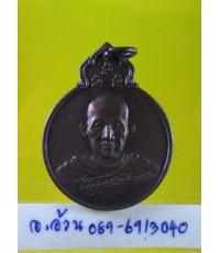 เหรียญหลวงพ่อเกษม เขมโก รุ่นลายเซ็นต์ หลัง ภปร ปี 2529 เนื้อทองแดงรมน้ำตาล /8384